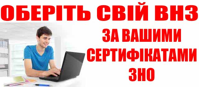 Підбір ВНЗ по сертифікату ЗНО